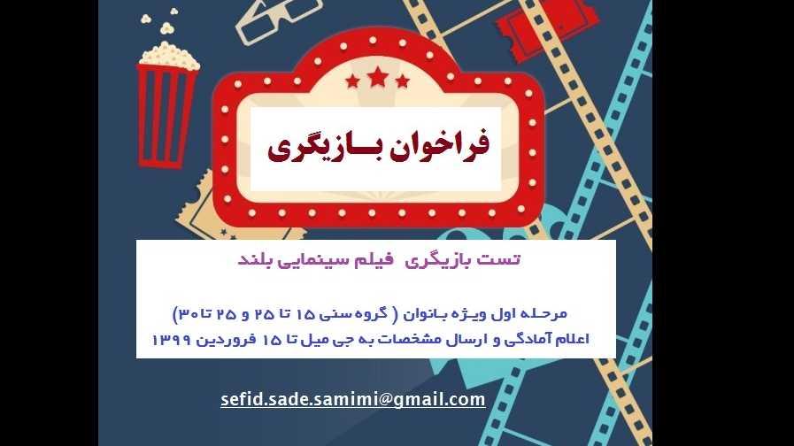 پروژه سینمایی هتــــــرا